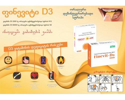 ვიტამინი D3 და Covid-19